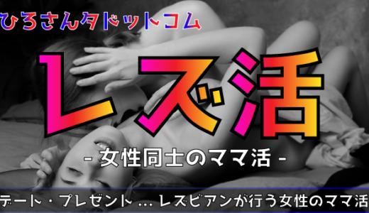 レズ活で30万円の指輪⁉︎レズビアン恋愛マッチングの方法