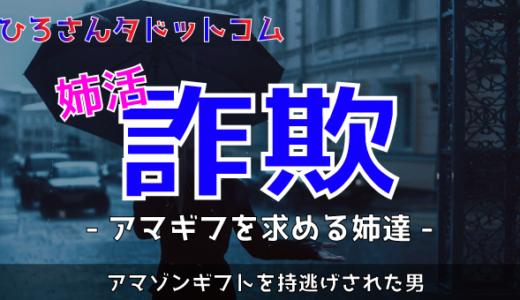 【アマギフ詐欺】姉活(アネ活)を用いた犯罪について