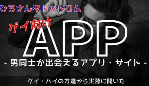 ゲイ向けアプリ・サイト厳選まとめ!!【ゲイ・バイに聞きました】