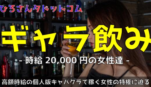 ギャラ飲みとは?時給3万円の高額バイト!?サイト・アプリでのやり方!