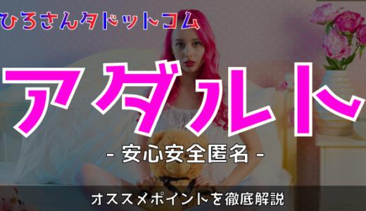 匿名配送でアダルトグッズを買うならNLS通販【18禁】