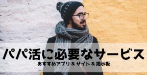 パパ活おすすめサイト・アプリ・掲示板無料まとめ【2019年最新版】