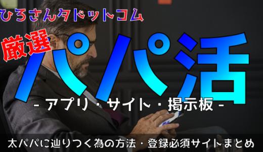 パパ活おすすめサイト&アプリ&掲示板無料まとめ【2020年最新版】