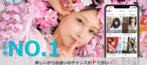 paycuteはパパ活サイト