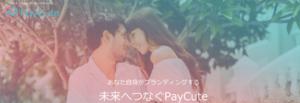 新サービスハイクラス限定サイトPayCute