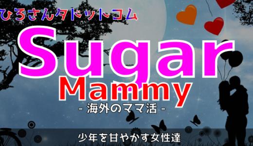 Sugar mommy(シュガーマミー)の意味とは!?海外での意味・やり方完全まとめ