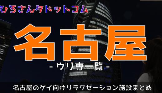 名古屋の売り専って何店舗あるの?【ゲイ向け】