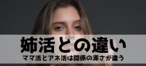 ママ活とアネ活の違いは!?