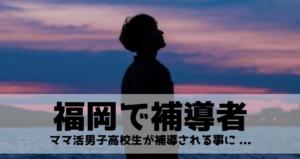 福岡のママ活で男子が補導された