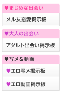 ママ活サイトJメール