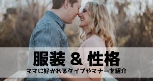 ママ活(母活)向きの服装&性格タイプ