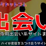 ゲイ専用出会い系サイト・マッチングサイトまとめ
