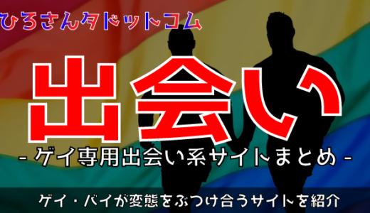 ゲイ専用出会い系サイト完全まとめ!!【2019年版】