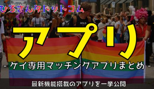 ゲイ専用マッチングアプリ完全まとめ!!【オススメ】