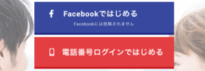 premeにフェイスブックで登録