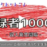 チャンネル登録者1000人の収益