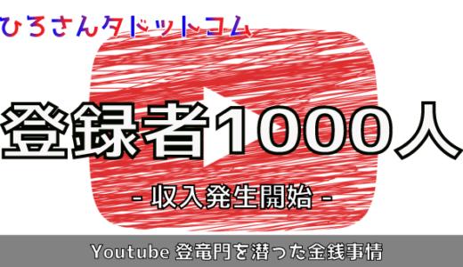 チャンネル登録者1000人はいくら稼げる?【底辺Youtuber】