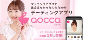 aocca(アオッカ)は確実に会えるマッチングアプリ!?