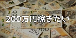 200万円稼ぐ