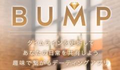 BUMP(バンプ)はデーティングアプリ