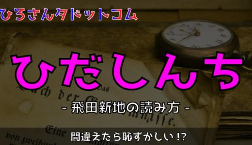 ひだしんち?飛田新地の読み方は?