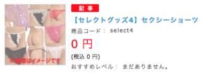 ホットパワーズ0円商品