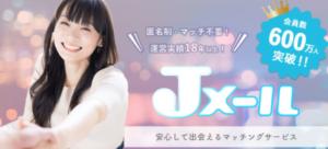 4.早くママ活がしたい!おすすめママ活アプリ「ミントC!Jメール」