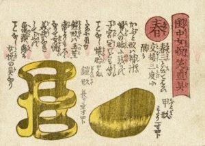 江戸時代ではコンドームの代わりとして鼈甲や水牛の角
