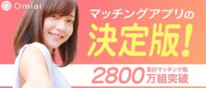omiai(オミアイ)マッチングアプリで恋活