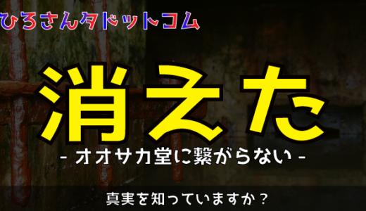 オオサカ堂(大阪堂)のサイトが消えた!繋がらない?