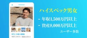 パパ活専用アプリ①paddy67
