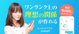 paddy67(パディ67)でクラスで可愛い子レベルとマッチング