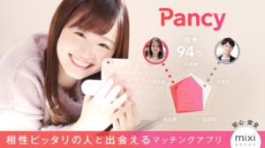 pancy(パンシー)はサービス終了