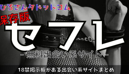 出会い系サイトのエロ掲示板でセフレ無料で出逢いたい!【オススメ7選まとめ】