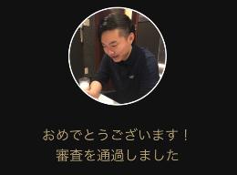 東カレ審査合格