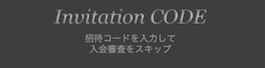 veve招待コード