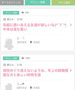 2-1.アプリ「ワクワクメール」の詳細・使い方