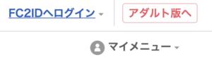 FC2アダルト