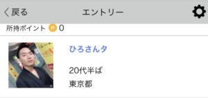 GOFUN(ごはん)のエントリー登録方法【審査制】
