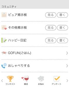 ごはん(GOFUN)