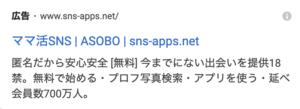 ママ活専用アプリアソボ