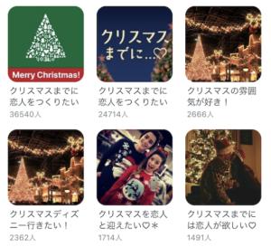 クリスマスまでに恋人を望む人達が集まっていました。