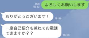 ママ活仲介業者