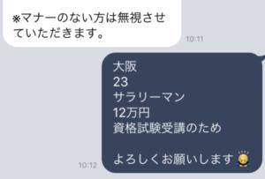 ママ活仲介情報