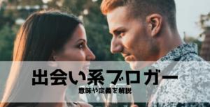 出会い系ブロガーとは【定義を解説】