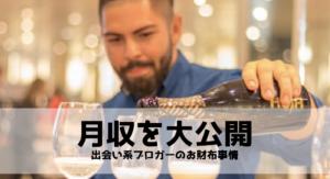 出会い系ブロガーの収入【月収】