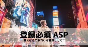 出会い系ブロガー向けのASP【オススメ順】