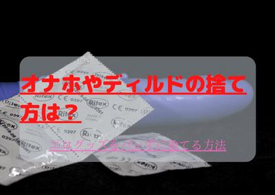 【オナホやディルドの捨て方は?】エログッズをバレずに処分する方法5選!!