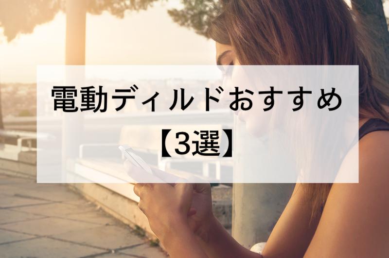 電動ディルドおすすめ【3選】