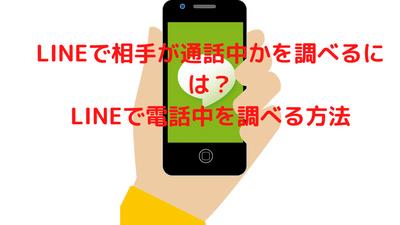 LINEで相手が通話中かを調べるには?LINEで電話中を調べる方法